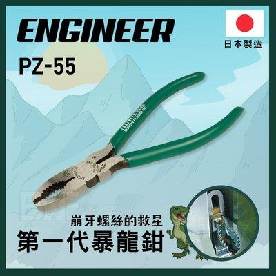 [百威電子] 私訊有優惠 含稅附發票 日本 ENGINEER PZ-55 螺絲鉗 鉗子 省力 公司貨 暴龍鉗