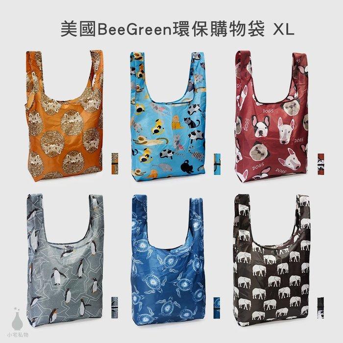 ☘小宅私物☘ 美國 BeeGreen 環保購物袋 左右開 (6款) 手提袋 環保袋 托特包 收納袋 可機洗 現貨附發票
