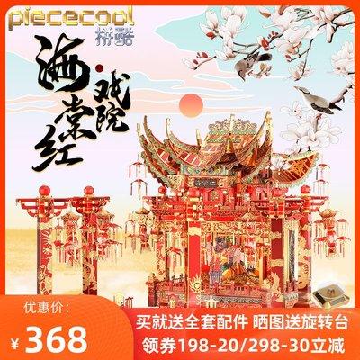 佰佰拼酷海棠紅戲院3d立體金屬拼圖成人拼裝模型減壓古風建筑玩具