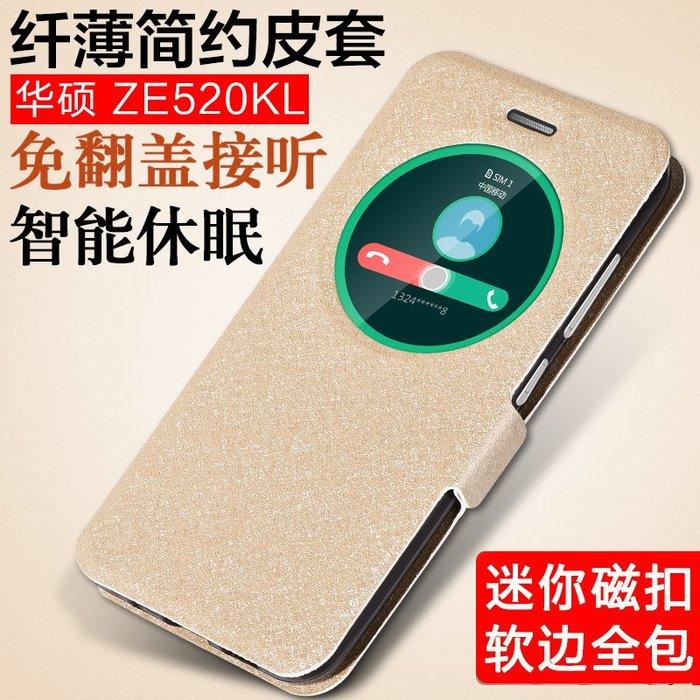 asus手機殼保護套保護殼正韓國版華碩zenfone3手機殼全包軟套ASUS ZE520KL男女 Z017DA智能皮套5