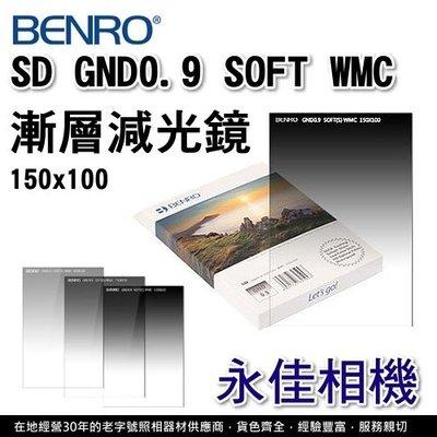 永佳相機_BENRO SD GND.9 SOFT WMC 150x100mm ND 0.9 漸層減光鏡 。現貨中。