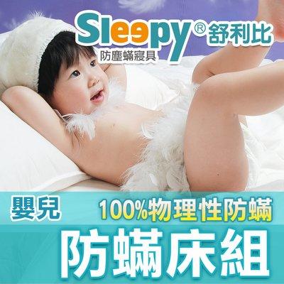 物理性防蹣寢具_嬰幼兒床包枕套被套整組(L)Sleepy防蟎寢具(與3M及北之特防螨同級商品)