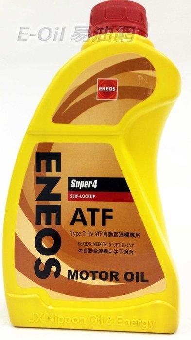 【易油網】新日本石油 ENEOS Super4 ATF 全合成變速箱油 4號 非Mobil Agip