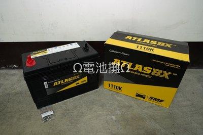 Ω電池攤Ω高雄·汽車電池·ATLASBX SMF MF1110K_ 免保養 100Ah 螺絲接頭