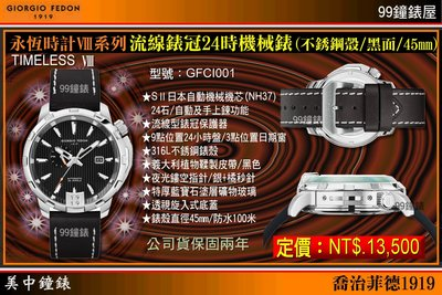 """【美中鐘錶】GIORGIO FEDON""""流線錶冠24時永恆時計V III""""系列 機械腕錶(黑面/45mm)GFCI001"""