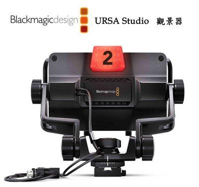【EC數位】 Blackmagic 黑魔法 URSA Studio Viewfinder 棚內攝影機觀景器  取景器