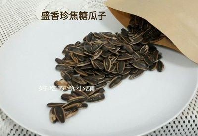 好吃零食小舖~盛香珍 豐葵焦糖香瓜子  /桂圓紅棗瓜子600g …香濃焦糖瓜子