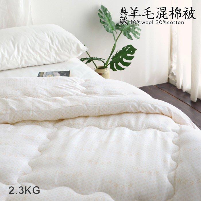 MIT棉被-典藏羊毛混棉被/雙人款(2.3kg)- 絲薇諾