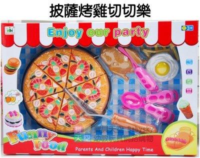 ◎寶貝天空◎【披薩烤雞切切樂組】Piz...