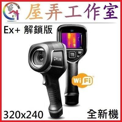 【屋弄工作室】現貨 320x240 Ex+ WiFi 熱成像儀 熱像儀 紅外線熱影像(發燒 體溫 檢測 測溫 抓漏E4)