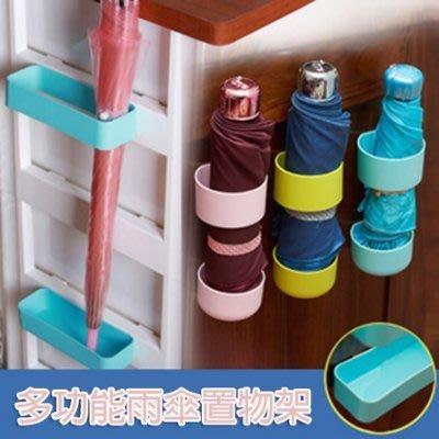 哈樂購~黏貼式收納傘架(小) 家用 長柄 多用途 瀝水 陽傘 雨傘 短柄 DIY 櫥櫃 多功能瀝水置物架