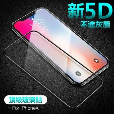 新 5D 不入灰塵 頂級 曲面 滿版 全鋼化 全玻璃膜 防指紋玻璃保護貼 iPhone x ix 10 質感100%