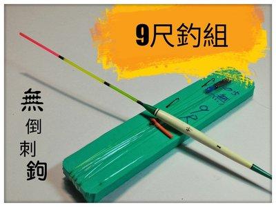 ☆釣福壽魚☆(無倒鉤)9尺福壽魚釣組+浮標~新手專用整組綁好~專釣吳郭魚 鯉魚 無倒刺鈎