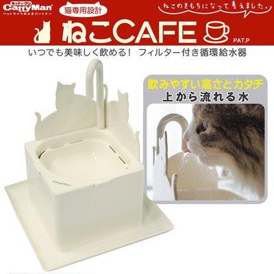 Catty Man噴泉飲水器 DM 愛貓用 CAFE自動飲水機 濾式給水器 餵水機,每件1,320元