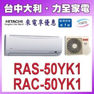 【 台中大利】【HITACHI日立冷氣】變頻精品冷暖【RAS-50YK1/RAC-50YK1】安裝另計,來電享優惠