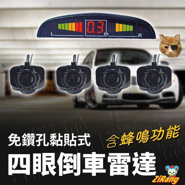 《日樣》兩眼 免挖孔 黏貼式倒車雷達 4眼 2眼 外貼式 防水探頭 雙核心 LED顯示器 倒車雷達型距離顯示