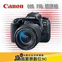 Canon EOS 77D +18-135mm USM 單鏡組 晶豪泰3C 專業攝影 平輸 歡迎自取 金門 TT