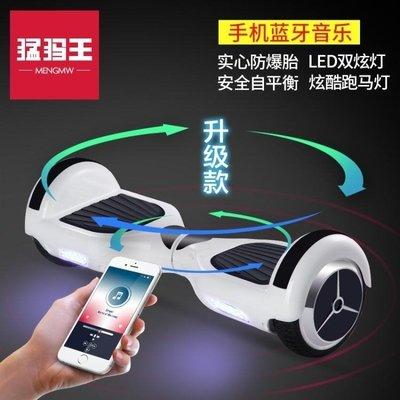 【蘑菇小隊】智慧平衡車猛王兩輪體感電動扭扭車成人智慧漂移思維代步車兒童雙輪平衡車  DF-MG67637