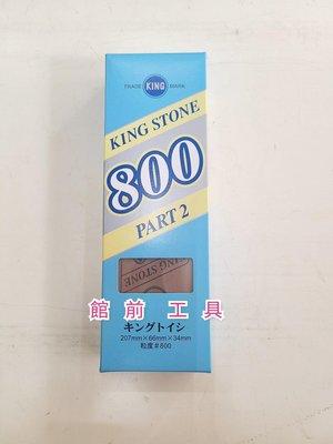 【☆館前工具☆】KING-STONE 800 PART2 砥石 磨刀石