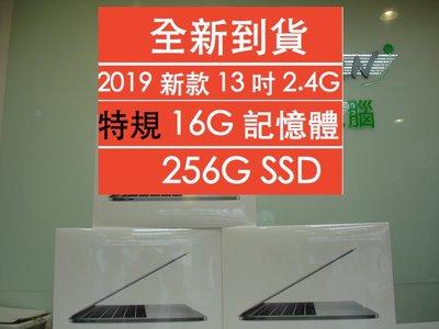 2019新款特規 MacBook Pro 13吋 2.4G 16G 256G SSD 4核心 Touch Bar 台灣貨