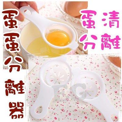 現貨 M1B71 蛋蛋分離器 蛋清分離器 雞蛋 蛋黃分蛋器 蛋清分離器 蛋黃分離器 烘焙 蛋糕 麵包 烘焙工具