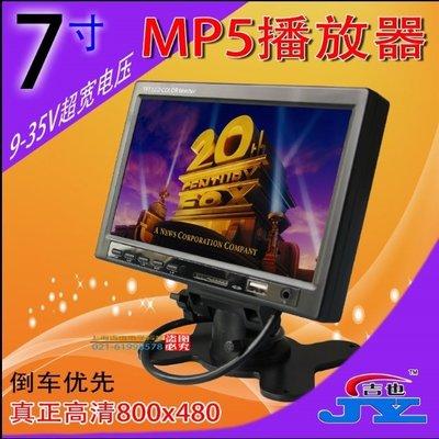 7寸支架螢幕 車載 立式MP5液晶螢幕 800*480數位螢幕 12-24V 大貨車倒車系統高清顯示器 倒車影像+MP5