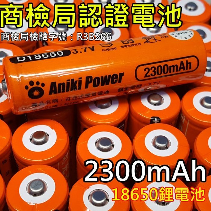買2顆電池送收納盒1個 商檢認證鋰電池 2300mah 凸頭鋰電池 18650鋰電池 頭燈 手電筒