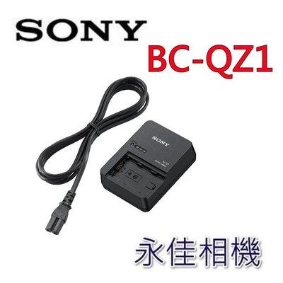 永佳相機_SONY BC-QZ1 電池充電器 NP-FZ100 電池專用 電池座充 【公司貨】(2)