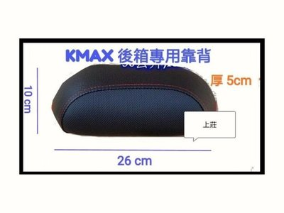 【 shich上大莊】K-MAX 30公升,40公升,50公升機車後行李箱後靠背 / 機車後箱後靠背