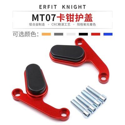 適用于摩托車雅馬哈MT07前卡鉗護蓋改裝FZ07卡鉗保護蓋 2013-16年
