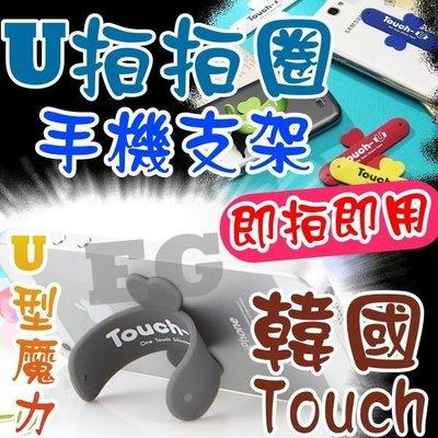 市場超低價4元 韓國 Touch-U 拍拍圈 矽膠手機支架 懶人U型手機支架 迷你手機支架 懶人支架 魔力貼