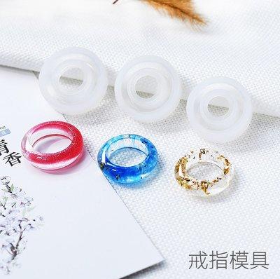 S.C模具 戒指 半圓柱弧面 矽膠模具 翻糖模具 黏土模具 AB膠 水晶膠 滴膠 uv膠 環氧樹脂