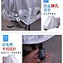 高品質專業加厚機車罩機車套 車衣 重機車罩  適用所有車型尺寸車罩 防曬防風防雨防塵防盜 gogoro 光陽 三陽三葉