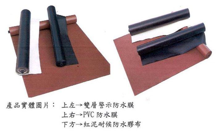 紅泥膠布1.8mm 不透水布.防水布.防潮布.地工膜.防漏 (適用地坪、沼氣袋)