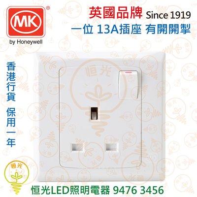 英國 MK  一位13A插座 有開關掣 實店經營 香港行貨 保用一年