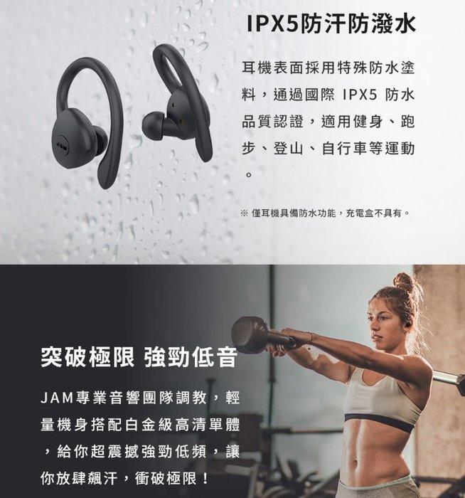 JAM Athlete IPX5 防水 防汗 運動 真無線 藍牙 耳掛 耳機 | My Ear 耳機專門店