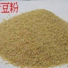 黃豆粉  50公斤粗蛋白質 43% 粗脂肪 18% 發酵液肥製作材料 5公斤200元 25公斤650元另售谷特菌