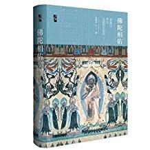 99【宗教 哲學】佛陀相佑:造像記所見北朝民眾信仰