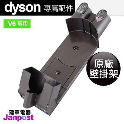 [建軍電器]促銷價 全新現貨 Dyson 原廠壁掛 DC62 DC61 DC58 V6 HH07 SV09都可用
