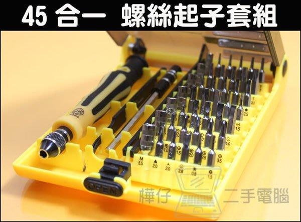 【樺仔3C】全新 45合一 多功能 可攜帶式 螺絲起子套組 工具盒 工具組 工具 螺絲起子 超商