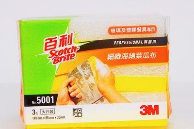 3M 百利 5001 細緻海綿菜瓜布-大(3入) 含稅-附發票