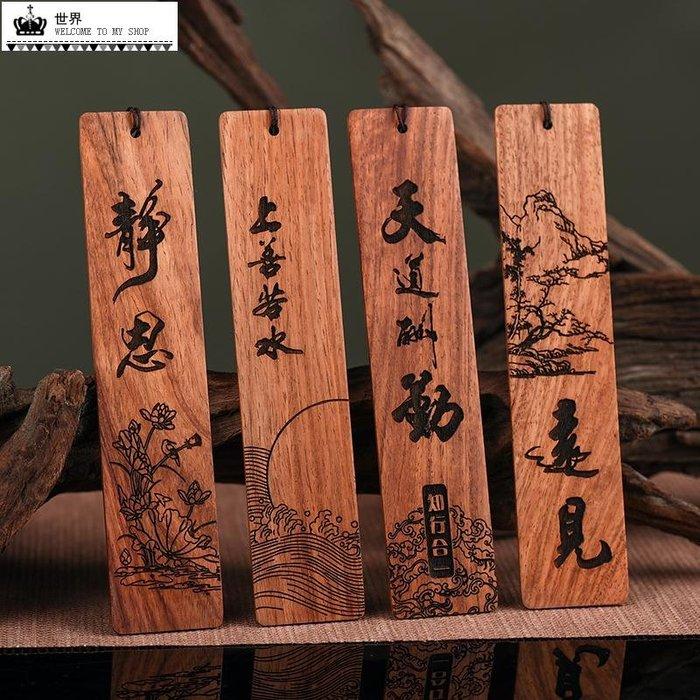 紅木古典 書籤 中國風 書籤 禮物學校公示禮品定制刻字送老師同學禮物