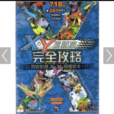 3DS精靈寶可夢X完全攻略本