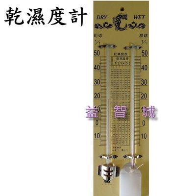 益智城《乾溼溫度計/溼度計算/教學器材/實驗用品》乾溼度計/乾濕球溫度計/乾濕度計/乾濕計/乾溼計(木製板)