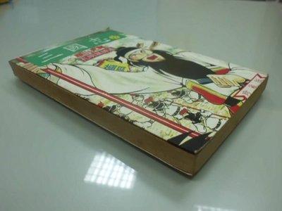 A1☆1992年11月~珍藏版~『三國志22集~孔明展神通』橫山光輝  著《故鄉出版》