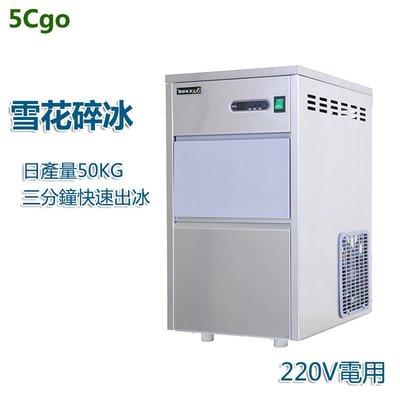 5Cgo【批發】雪花制冰機商用50KG...