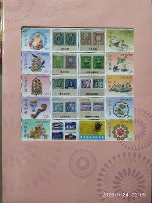 103年 屏東縣政府稅務局郵票印花稅票 祝福郵票