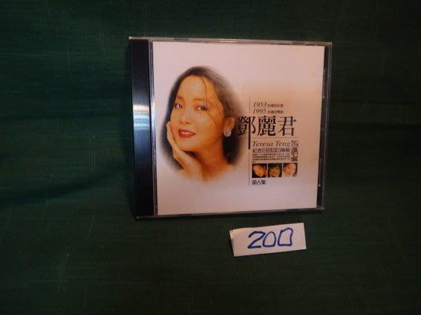【愛悅二手書坊 CD-04】鄧麗君 紀念國語原聲專輯