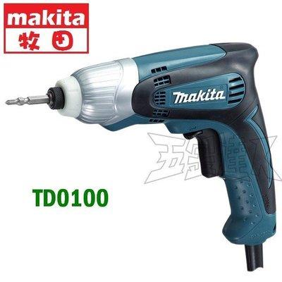 【五金達人】MAKITA 牧田 TD0100 電動/插電式 衝擊起子機 拆裝螺絲/木材/金屬 110V TD 0100