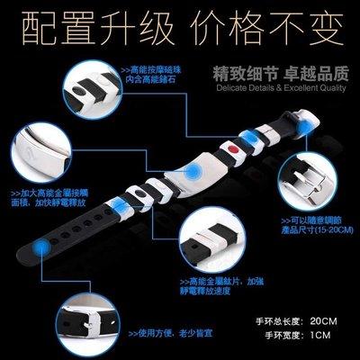 2019新款防靜電手環 無線 消除靜電手環 去除人體靜電硅膠手環